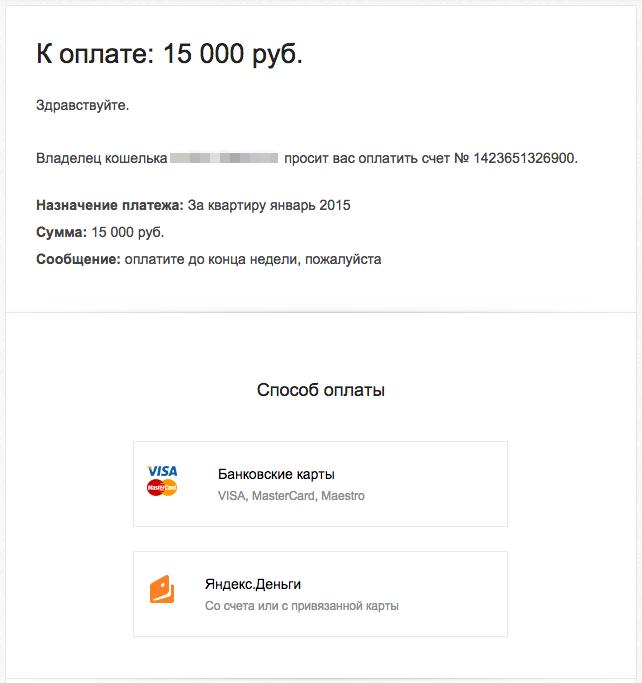 Оплата выставленного счета в Яндекс Деньгах