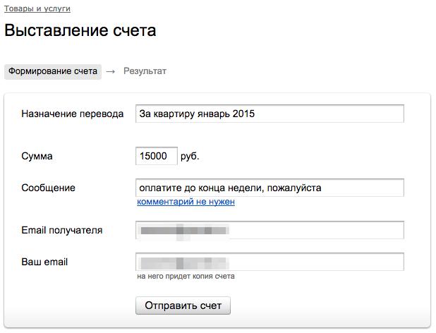 Выставление счетов в Яндекс Деньгах