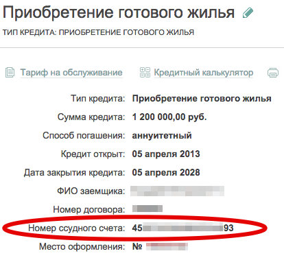 Краснодарский край дам займ Россия, 207