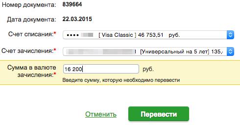 Оплата кредита в Сбербанк Онлайн