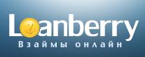 Онлайн займы Loanberry
