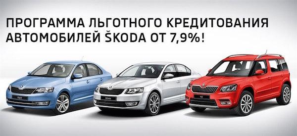 Автомобили Шкода в кредит по льготной ставке
