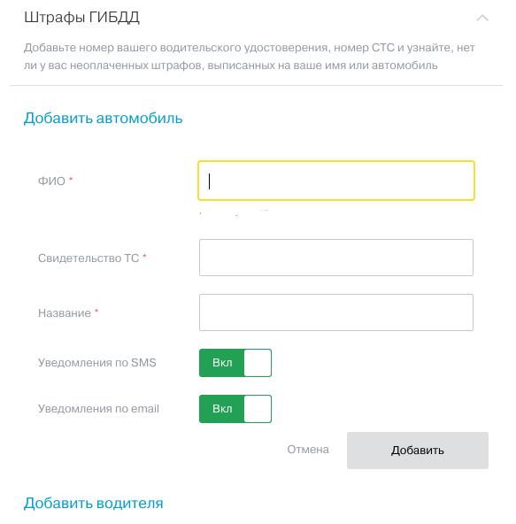 Оплата штрафов ГИБДД в банке Тинькофф