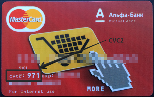 CVC2 код на виртуальной карте MasterCard