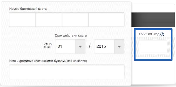 Форма для оплаты картой в интернет-магазине