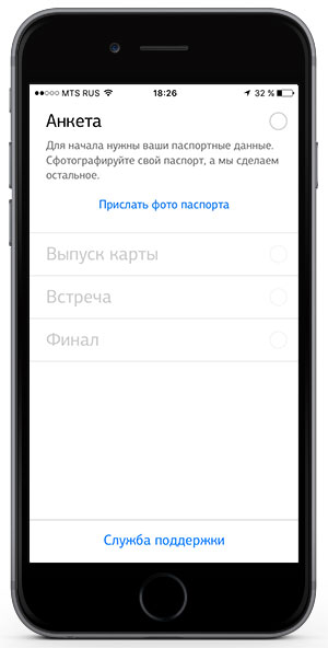 Заявка на карту Рокет через приложение