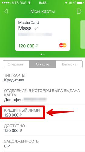 Кредитный лимит в мобильном приложении Сбербанк Онлайн