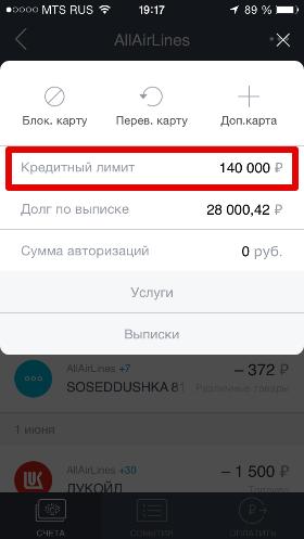 Лимит в мобильном приложении Тинькофф
