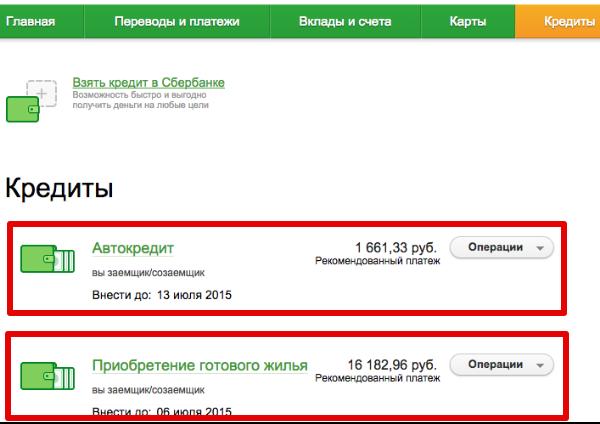 Банк Левобережный - онлайн заявка на кредит наличными