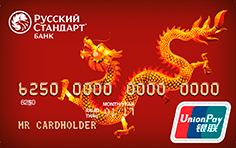 Кредитная карта UnionPay