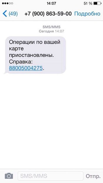 Фальшивое SMS о блокировке карты