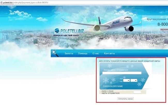 Поддельный сайт по продаже авиабилетов