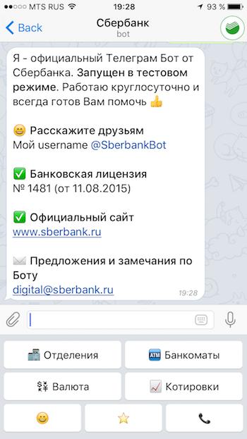 Сбербанк в Телеграме