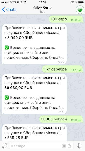 Конвертация валюты в Телеграм