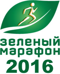 Зеленый марафон 2016