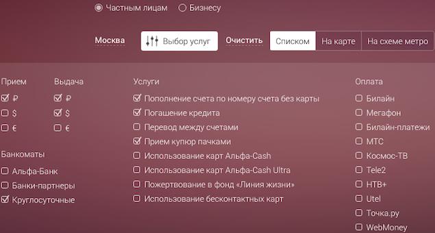 Поиск банкоматов на сайте