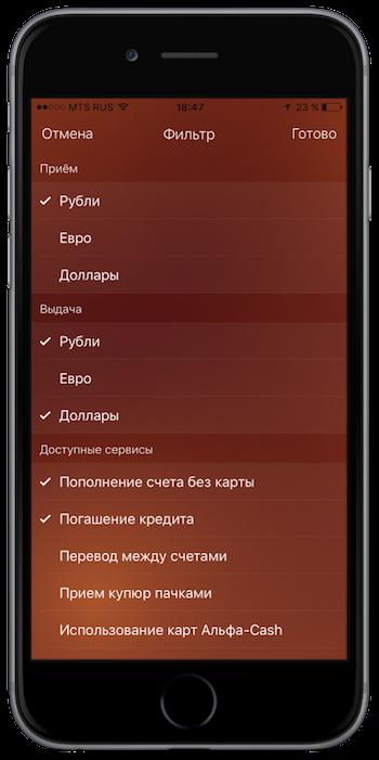Удобный фильтр поиска банкоматов
