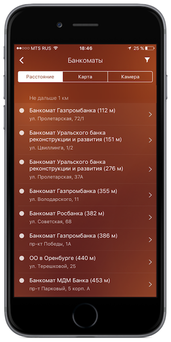 Список банкоматов в приложении Альфа-БанкСписок банкоматов в приложении Альфа-Банк