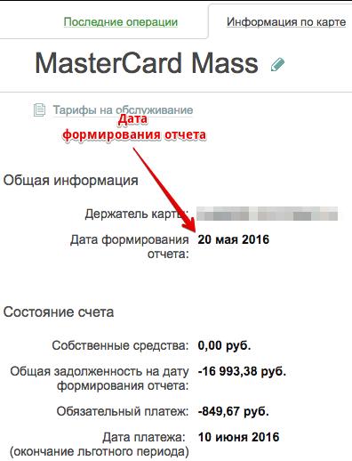 Дата отчета по кредитной карте