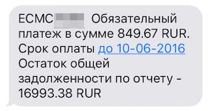 Дата платежа в SMS