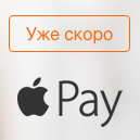 Apple Pay скоро