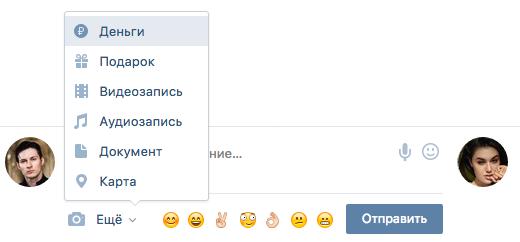 Денежные переводы в сообщениях Вконтакте