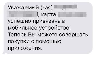 applepay-sber-sms