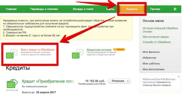 Потребительский кредит через сбербанк онлайн как оплатить кредит по договору через интернет