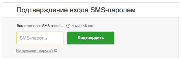 SMS не приходит