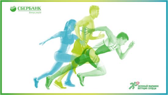 Зеленый марафон 2017