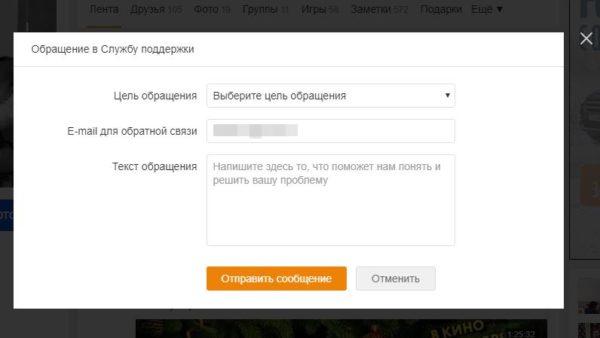 MMR Odnoklassniki сняли деньги с карты Сбербанка