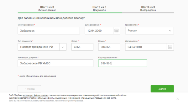 Как заказать дебетовую карту Сбербанка: онлайн заявка