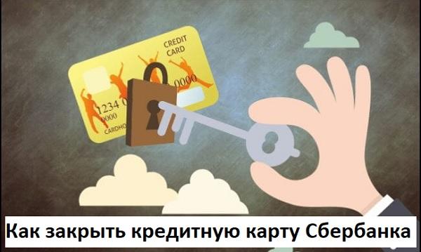 Как закрыть кредитную карту Сбербанка: заблокировать, погасить долг