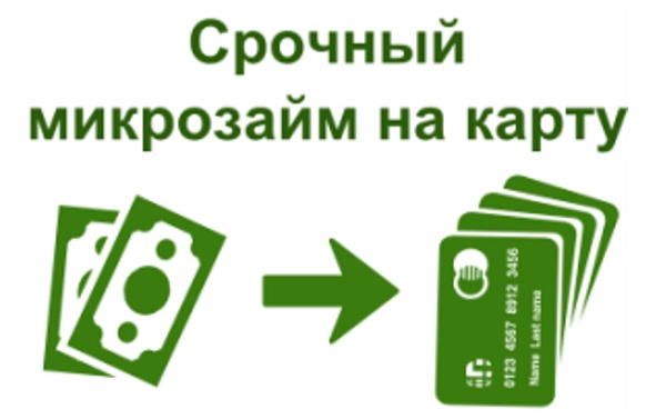 Микрозайм на карту сбербанка заявка на займ быстро на карту