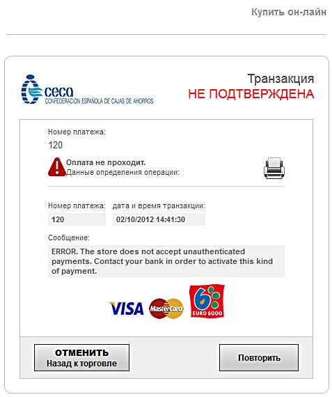 Аутентификация карты Сбербанка