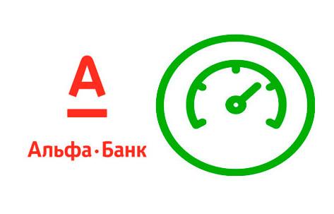 Перевод с Альфа-Банка на Сбербанк