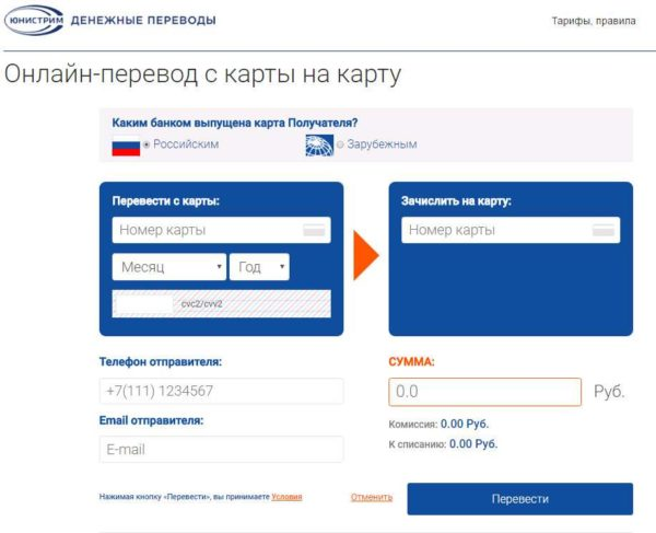 """Переводы """"Юнистрим"""" через Сбербанк"""