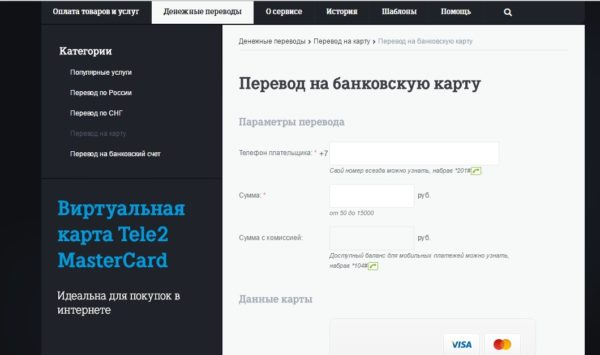 Как перевести деньги с Теле2 на карту Сбербанка