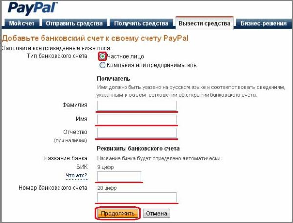 Как перевести деньги с PayPal на карту Сбербанка
