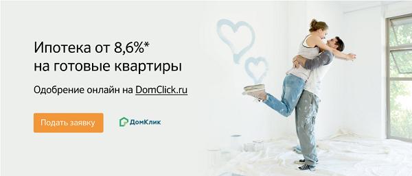 Ипотека в Сбербанке в 2019 году — условия и процентные ставки