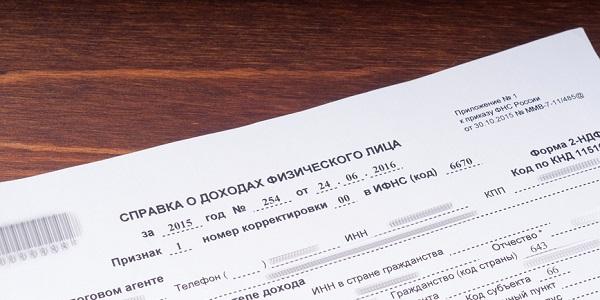 Справка о доходах для получения кредита в Сбербанке