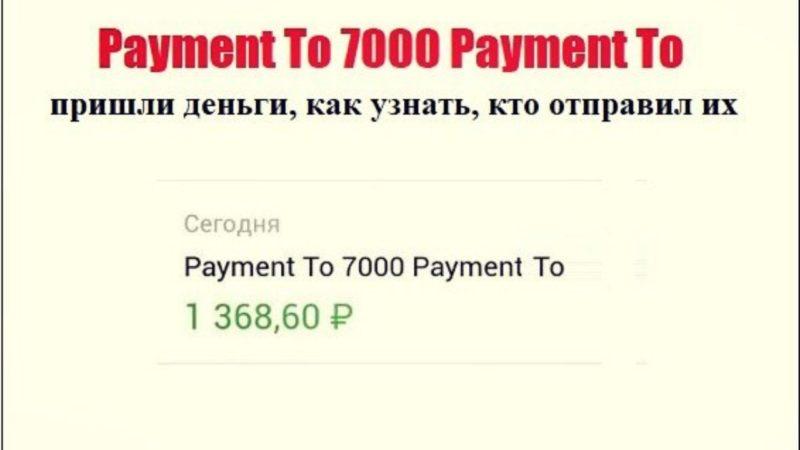 Что значит сообщение от Сбербанка 7000 payment to?