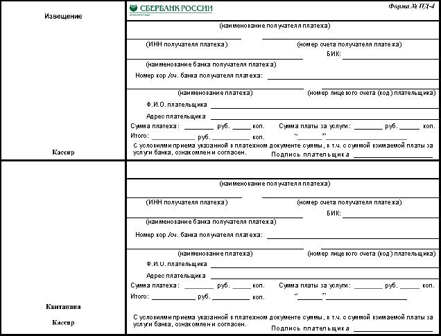 Правильное оформление квитанции Сбербанка форма пд 4