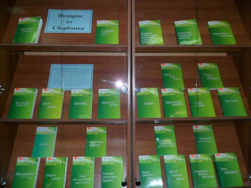 Какие книги содержит виртуальная библиотека Сбербанка?