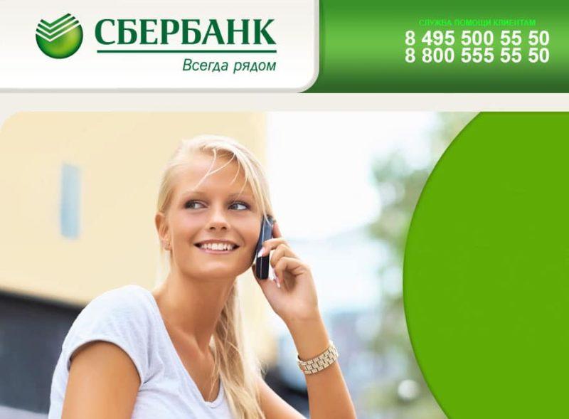 Контакты Сбербанка для физических и юридических лиц