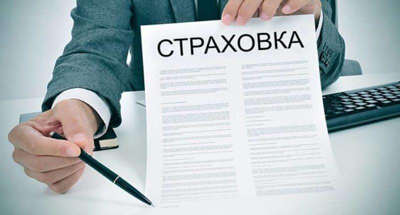 Список аккредитованных страховых компаний «Сбербанка»