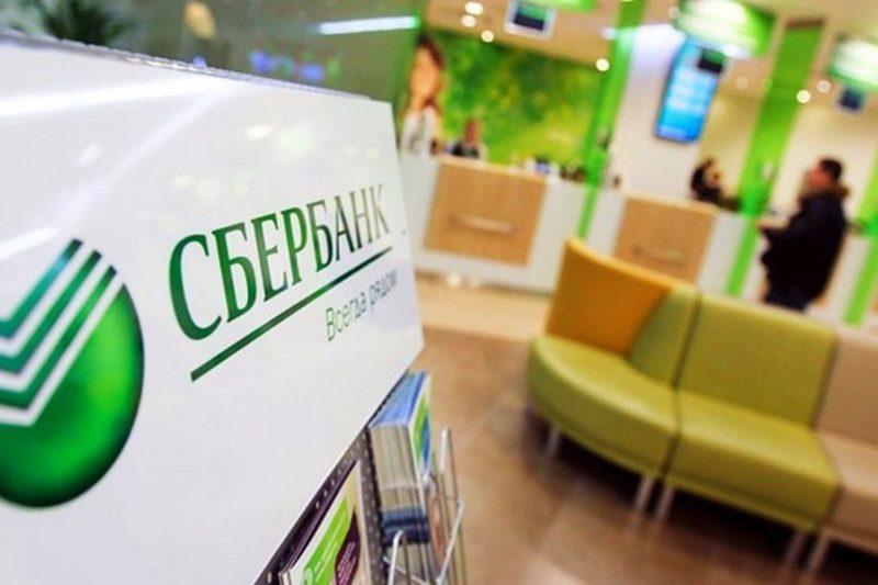 Предложения кредитного отдела Сбербанка в 2019 году для физических и юридических лиц