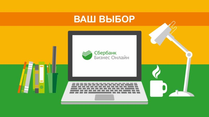 Первый самостоятельный  вход и подробная инструкция в Сбербанк Бизнес Онлайн