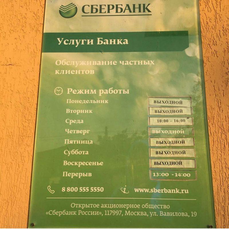 Как работает в праздничные дни Сбербанк России?