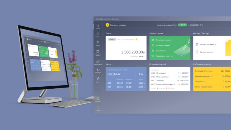 Подробная инструкция, как правильно выставить счет в Сбербанк Бизнес Онлайн